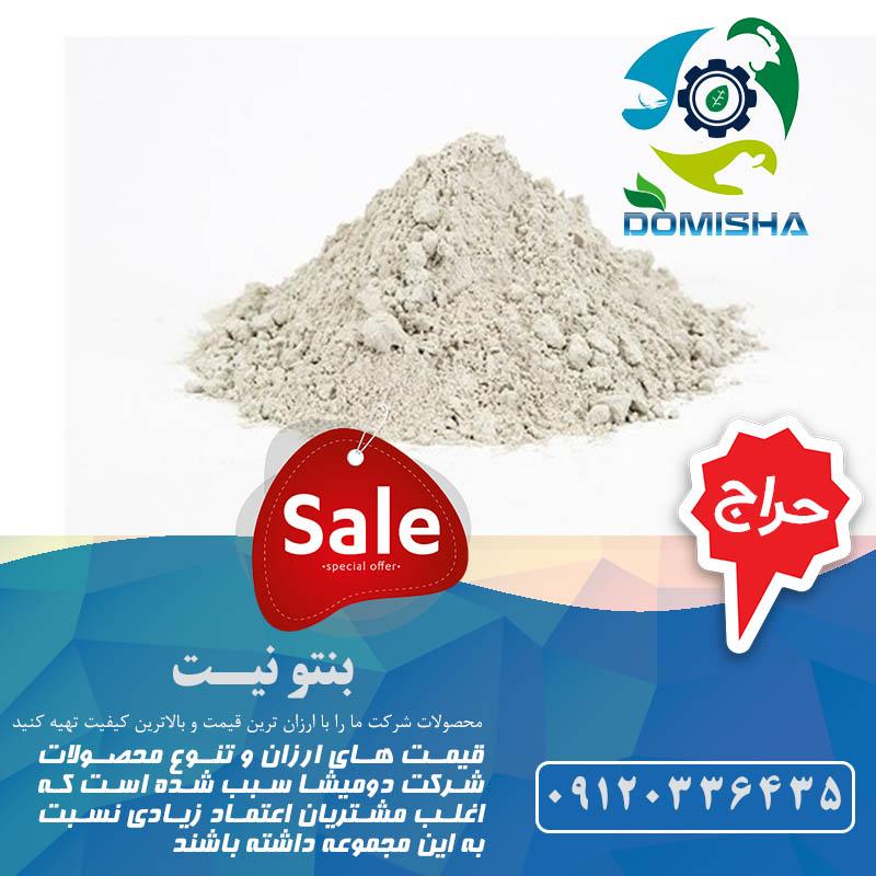 خرید انواع بنتونیت مکمل دامی به قیمت کارخانه