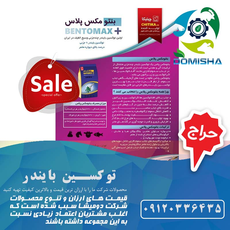 فروش توکسین بایندر ایرانی به قیمت کارخانه