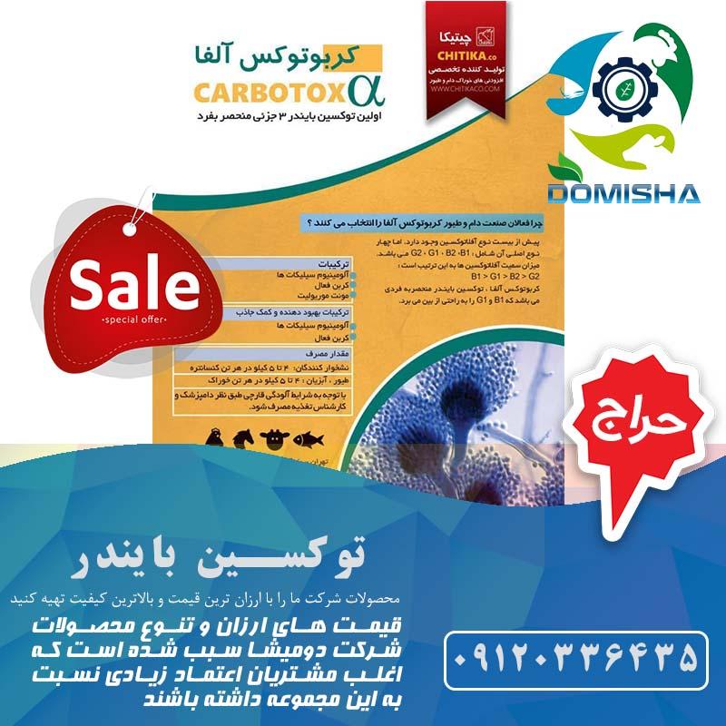 شرکت های ایرانی تولید کننده توکسین بایندر