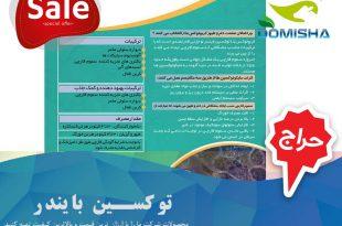 توکسین بایندر ایرانی