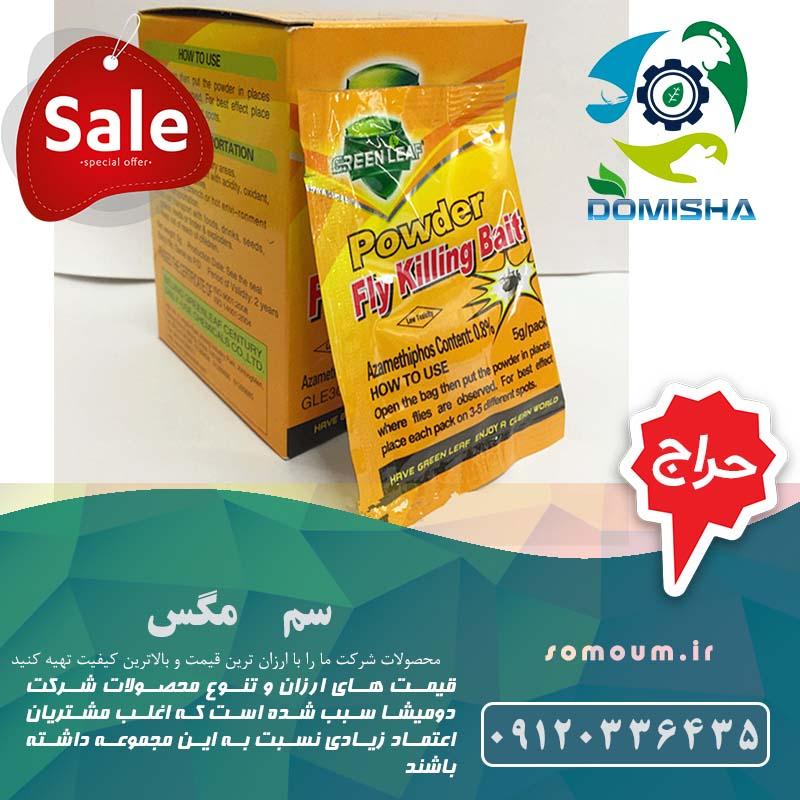 فروش عمده انواع سم مگس به قیمت کارخانه