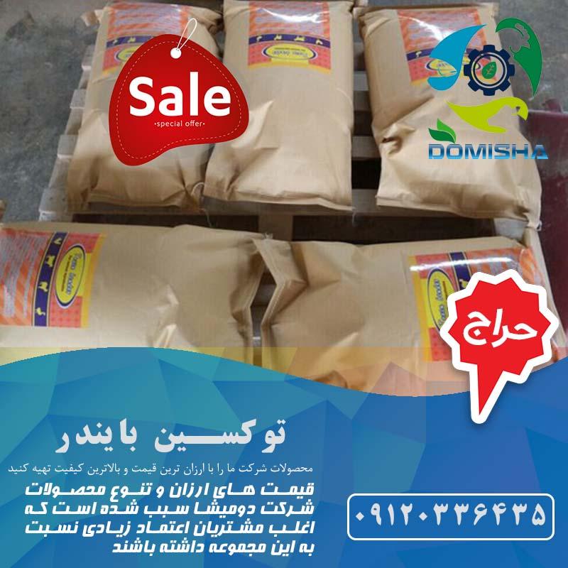 خرید توکسین بایندر ایرانی